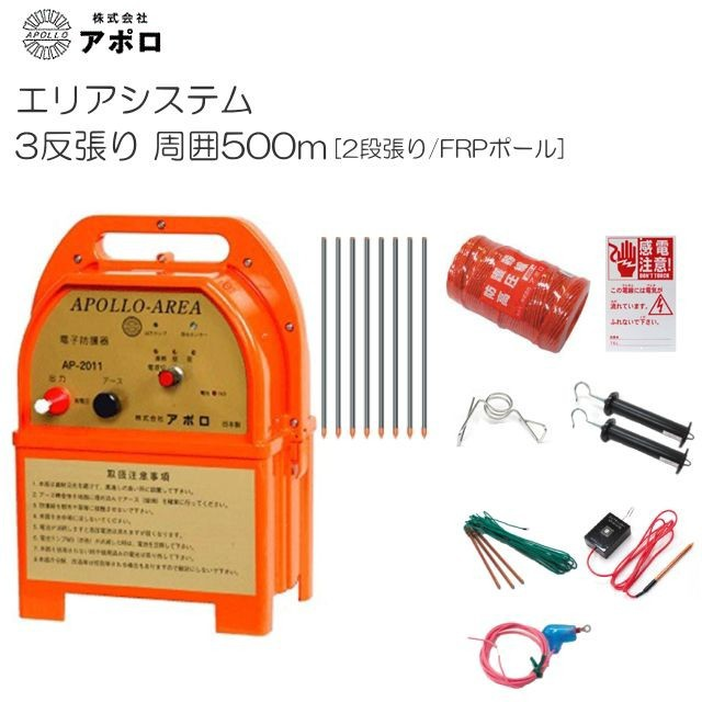 アポロ 電気柵セット 3反張り AP-3TAN50-FRP (500m×2段/ヨリ線/FRPポール) [電柵][送料無料(一部地域を除く)]