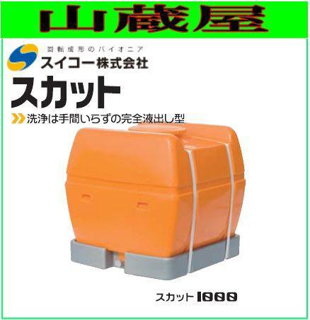 スイコー ローリータンク完全液出し1000L/(スカット1000受台付)/[水タンク/防除槽など]運搬に最適 [個人様宅配送不可]