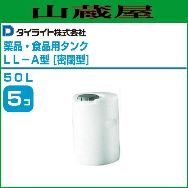 ダイライト 薬品用タンク・食品用タンク LL-A型(密閉型) 50L 5個セット