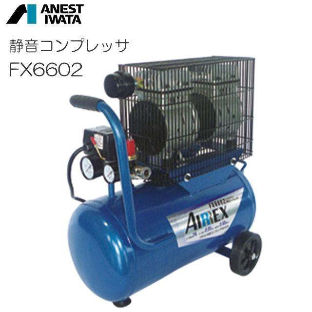 アネスト岩田 静音コンプレッサ FX6602 タンク容量:24L 静音タイプでハイパワーモデル