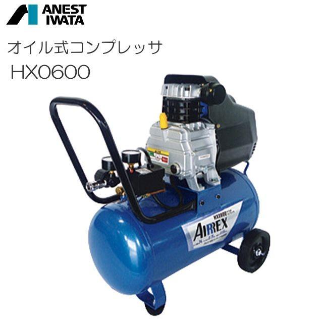 アネスト岩田C オイル式コンプレッサ HX0600 タンク容量:24L 塗装からタイヤ交換まで出来るハイパワーモデル