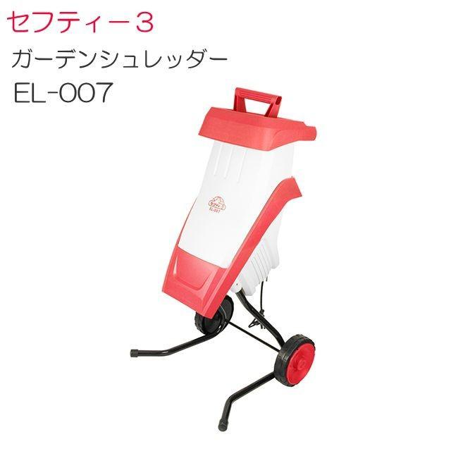 セフティー3 ガーデンシュレッダー EL-007 生枝木粉砕能力最大25mm