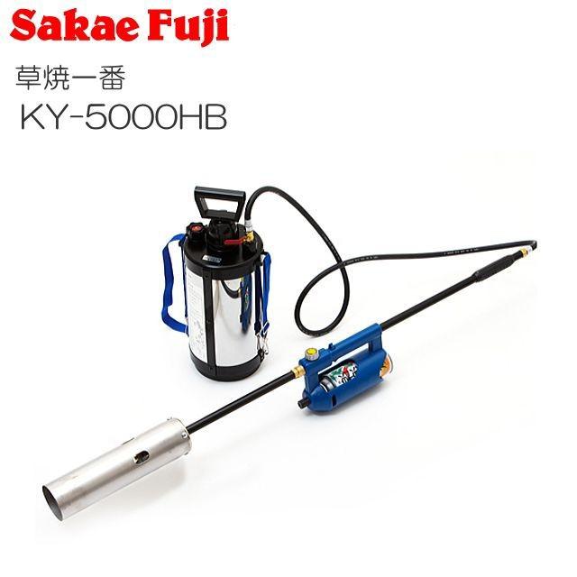 サカエフジ 灯油式草焼きバーナー 草焼一番 KY-5000HB 予熱時間0分で、燃料のムダがない画期的な灯油バーナー