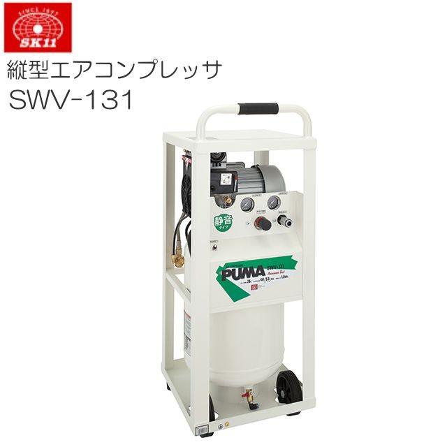 SK11 オイルレス 縦型エアコンプレッサー SWV-131 タンク容量 25L 静音タイプ