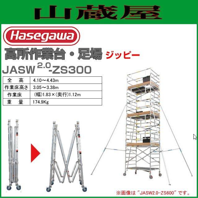 長谷川工業 高所作業台 ジッピーW JASW2.0-ZS300 (全高:4.10〜4.43m 作業床高さ:3.05〜3.38m)