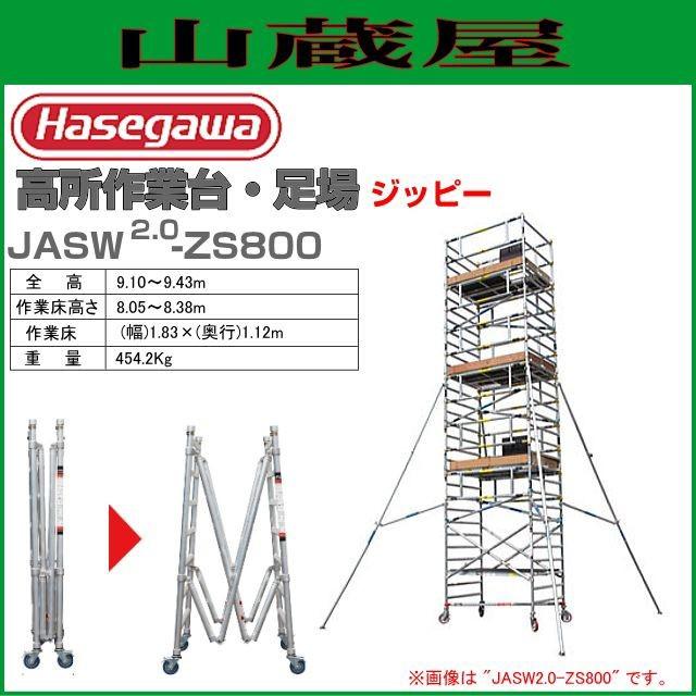 長谷川工業 高所作業台 ジッピーW JASW2.0-ZS800 (全高:9.10〜9.43m 作業床高さ:8.05〜8.38m)