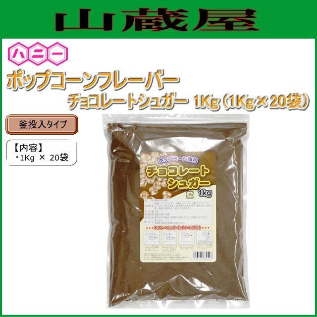 ハニーポップコーンフレーバー チョコレートシュガー1kg(1kg×20袋)[釜投入タイプ]