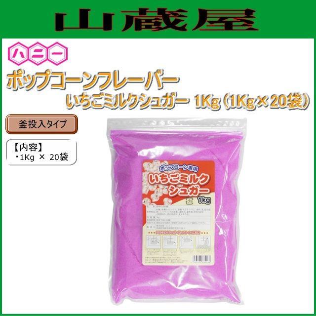 ハニーポップコーンフレーバー いちごミルクシュガー1kg(1kg×20袋)[釜投入タイプ]