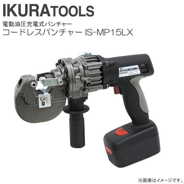 育良精機 コードレスパンチャー IS-MP15LX 1回の充電で270回打抜き可能 IKURA TOOLS
