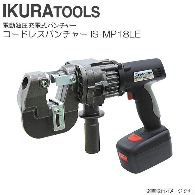 育良精機 コードレスパンチャー IS-MP18LE 1回の充電で220回打抜き可能 IKURA TOOLS