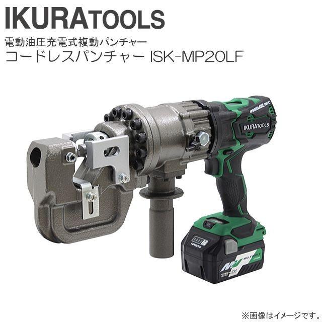 育良精機 コードレスパンチャー ISK-MP20LF 1回の充電で200回打抜き可能 36Vのハイパワー IKURA TOOLS