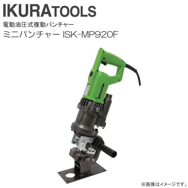 育良精機 ミニパンチャー ISK-MP920F 普段はバネの力で噛込み時は油圧で戻り AC100V 50/60Hz IKURA TOOLS