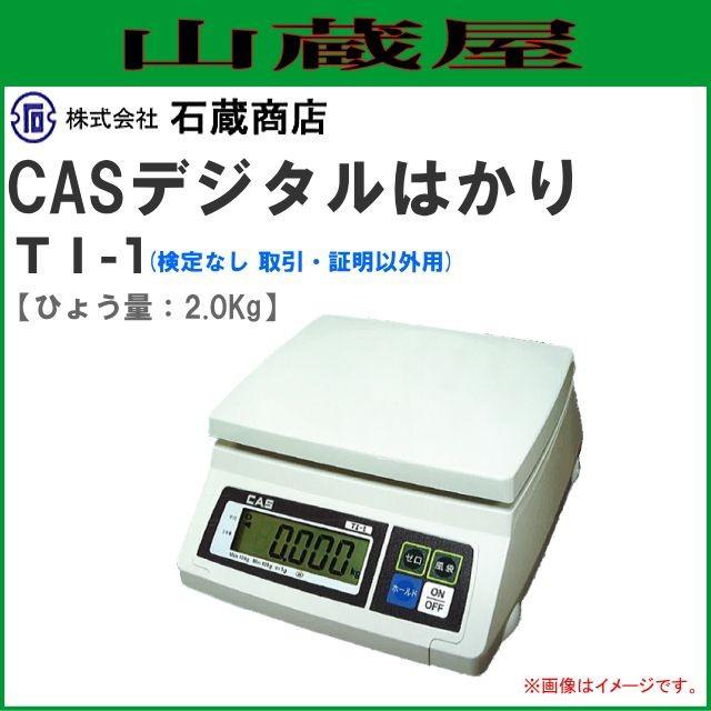 石蔵商店 CASデジタルはかり TI-1 ひょう量 2Kg[検定なし 取引・証明以外用]