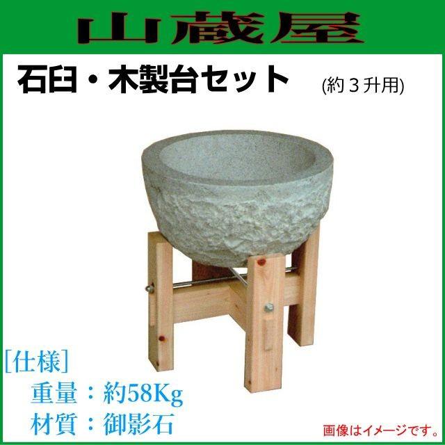 石臼(いしうす)・木製台セット(約3升用)/お餅つき道具(用品) 【法人様送料無料】