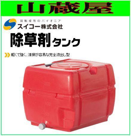 スイコー ローリータンク(除草剤タンク)/スイコー除草剤200 [個人様宅配送不可]