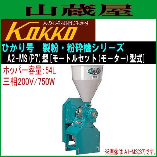 国光社 家庭用・業務用製粉・粉砕機 ひかり号 A2-MS(P7)三相200V