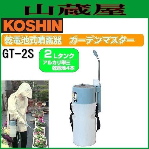 工進 乾電池式噴霧器 ガーデンマスター GT-2S タンク容量:2L/{KOSHIN