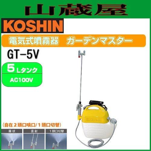 工進 電気式噴霧器 ガーデンマスター GT-5V タンク容量:5L/{KOSHIN