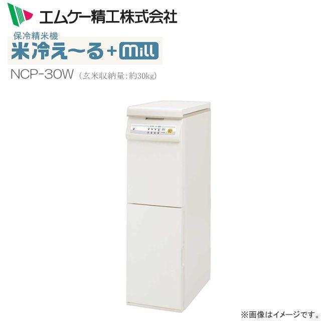 MK精工 保冷精米機 米冷え〜る+mill NCP-30W 玄米収納量:30Kg