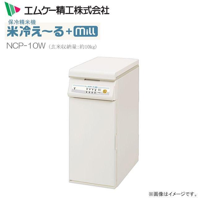 MK精工 保冷精米機 米冷え〜る+mill NCP-10W 玄米収納量:10Kg
