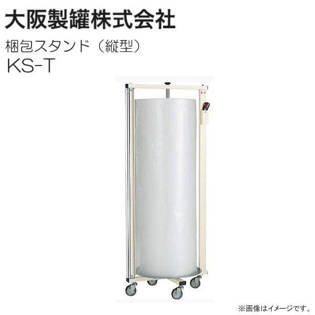 大阪製罐 梱包スタンド 縦型 KS-T 梱包資材推奨サイズ 400φ×1200mm