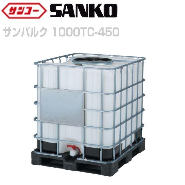 三甲 サンコー サンバルク 1000TC-450 (UN無) 大口径450φの開口部