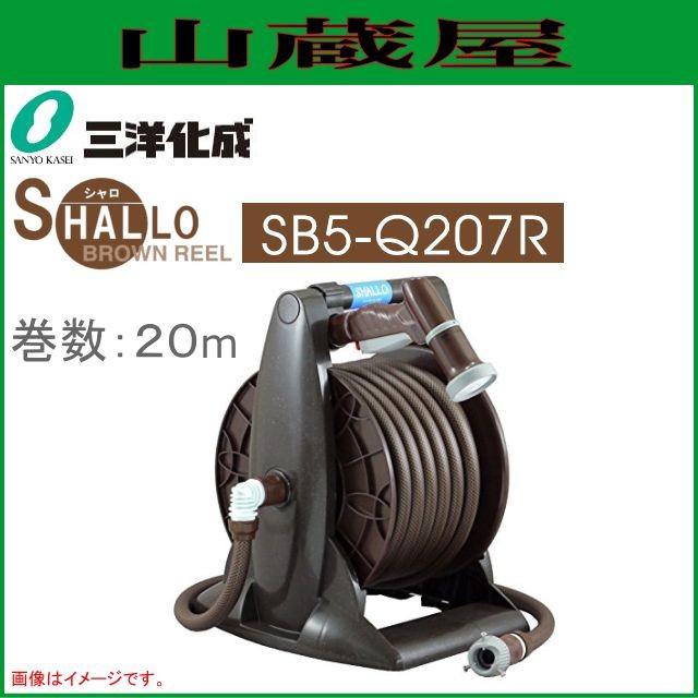 三洋化成 ホースリール シャロ(SHALLO BROWN REEL)SB5-Q207R ホース長さ 20m