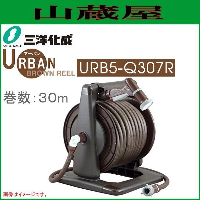 三洋化成 ホースリール アーバン(URBAN BROWN REEL)URB5-Q307R ホース長さ 30m