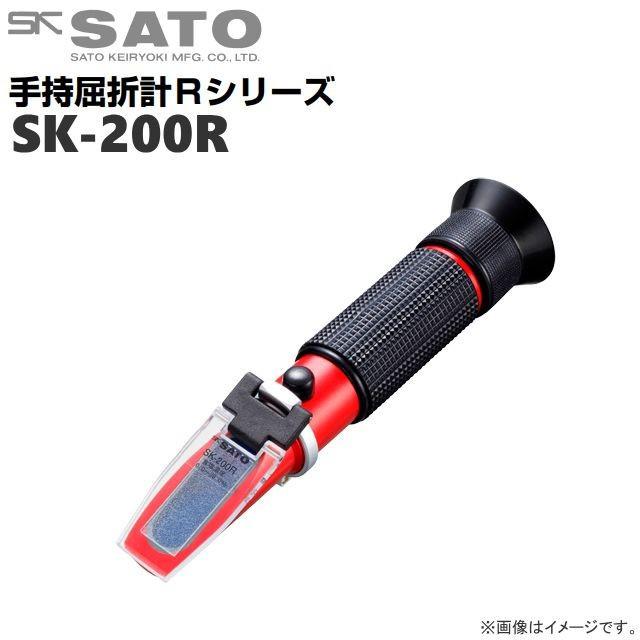 佐藤計量器 手持屈折計 SK-200R No.0200-00 食塩濃度 0.0〜28.0% 自動温度補正付 塩分/濃度測定用 [送料無料]