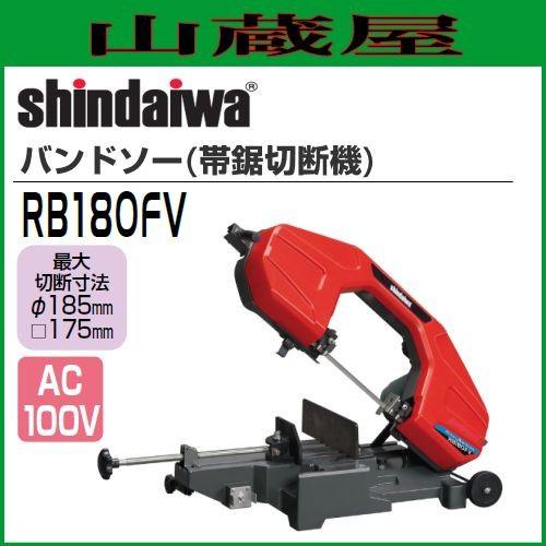 新ダイワ 平バイスタイプバンドソー(帯鋸切断機) RB180FV 単相100V