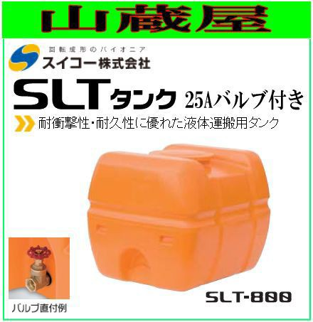 スイコー スーパーローリータンク800L/SLT-800(25Aバルブ付き)/[散水用/防除用/作業用水用など] [個人様宅配送不可]