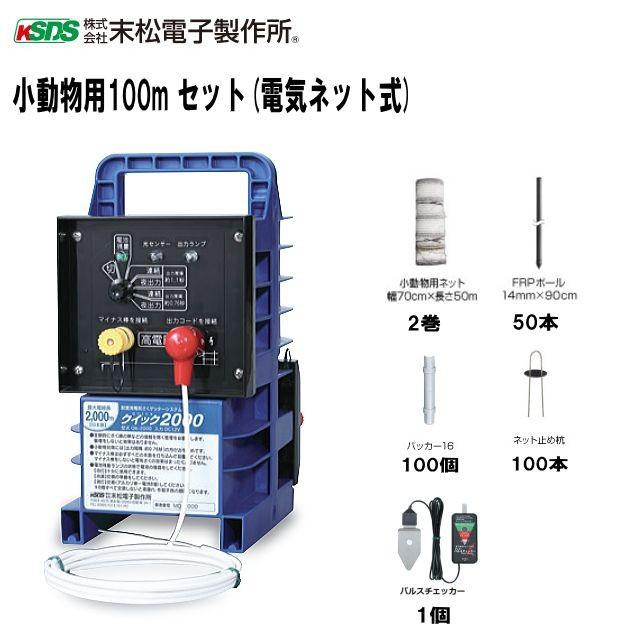 電気柵セット 電気ネット式 100m小動物用セット/[電柵]/[末松電子製作所]