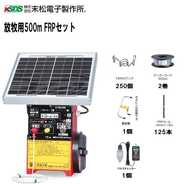 電気柵セット 放牧用500m FRPセット2段張り/[電柵]/[末松電子製作所]