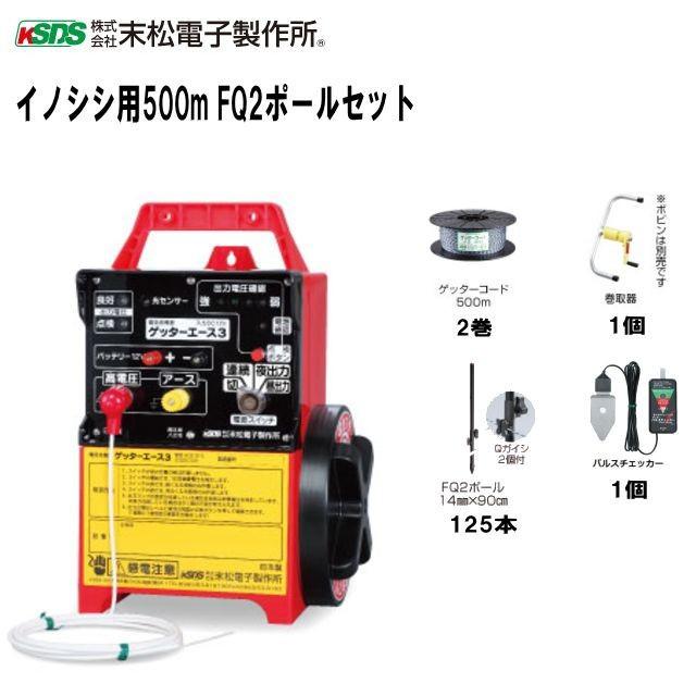 電気柵セット イノシシ用500m FQ2ポールセット2段張り/[電柵]/[末松電子製作所]