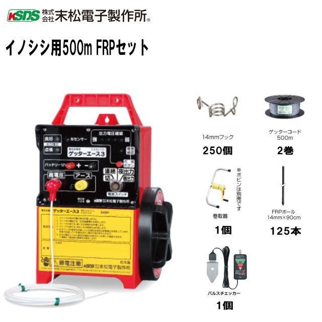 電気柵セット イノシシ用500mFRPセット2段張り/[末松電子製作所]