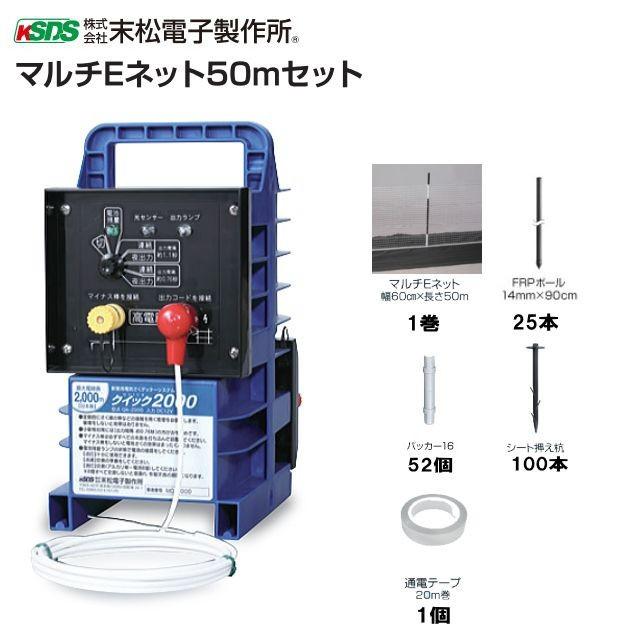 電気柵セット 電気ネット式 マルチEネット 50m セット 本器 クイック2000 /[電柵]/[末松電子製作所]