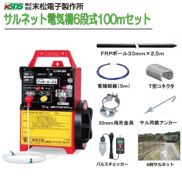 電気柵セット サル用 サルネット電気柵6段式100m /[電柵]/[末松電子製作所]