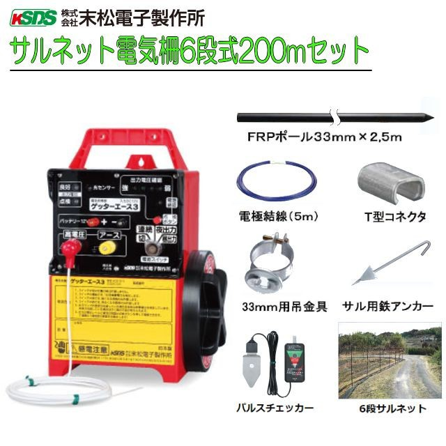 電気柵セット サル用 サルネット電気柵6段式200m /[電柵]/[末松電子製作所]
