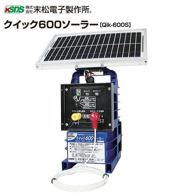 電気柵本体 クイック600ソーラー Qik-600S/[末松電子製作所]【代引き出来ます】