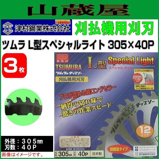 刈払機用チップソー ツムラ L型 スペシャルライト 305X40P 3枚セット