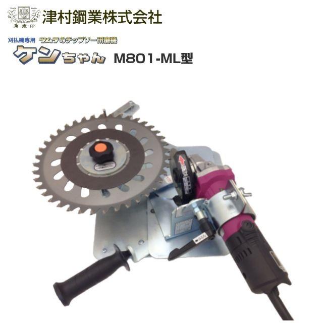 ツムラ チップソー研磨機 ケンちゃん M801-ML型(刈払機専用)