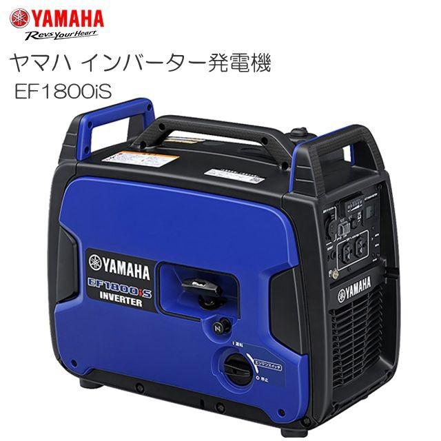 ヤマハ インバーター発電機 EF1800iS プロユースにも対応、1.8kVAの高出力を実現したインバーター発電機 交直両用