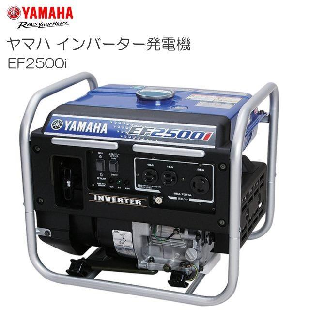 ヤマハ インバーター発電機 EF2500i 2.5kVA クラス最軽量29kg、容量81.8Lのコンパクト設計 交流専用