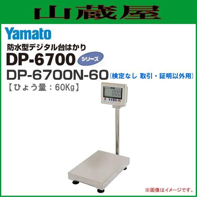 ヤマト 防水デジタル台はかり DP-6700N-60 [検定なし 取引・証明以外用]