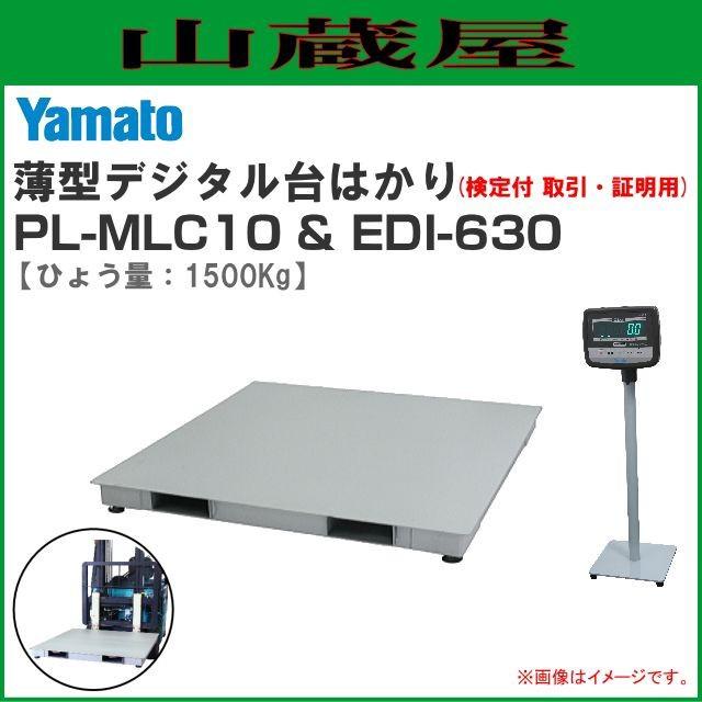 ヤマト 薄型デジタル台はかり PL-MLC10 指示計(EDI-630) (検定付)