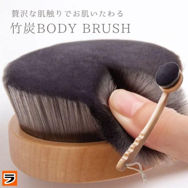 ボディブラシ 竹炭 Poreful 柔らかい ボディーブラシ バスグッズ 洗体ブラシ お風呂 バス 毛穴 黒ずみ 角質 背中 ブラシ やわらかい 背中