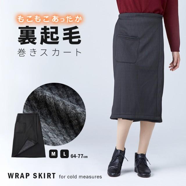 下半身冷えにスカートひと巻き ストライプ おしゃれ シンプル 裏起毛 アウトドアスカート ひざ掛けスカート グレー 冷房対策 冷え取り