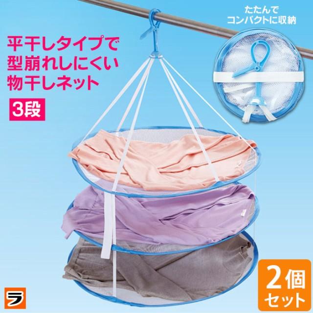 平干しネット かんたんニット干しネット 3段タイプ 2個セット ニット セーターの型崩れ防止 枕 ぬいぐるみの天日干し 平干しハンガー 洗