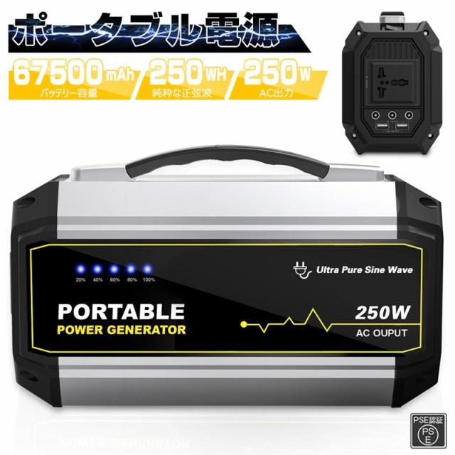 ポータブル電源 大容量67500mAh/250Wh 生活家電充電 ソーラーチャージャー AC/DC/USB出力 3つDC出力 スマホ充電 充電器 緊急電源