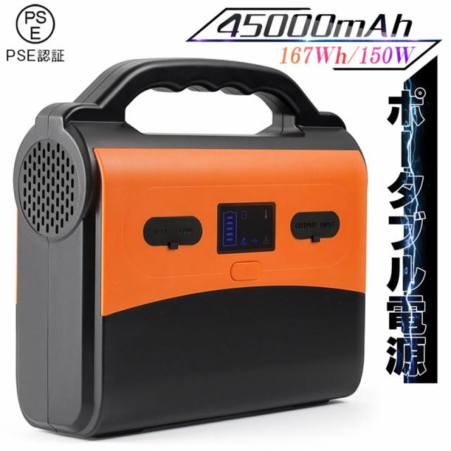 ポータブル電源 大容量45000mAh 167Wh スマホ充電 充電器 緊急電源 家庭用蓄電池 純正弦波 AC/DC/USB出力 品質保証あり PSE認証済